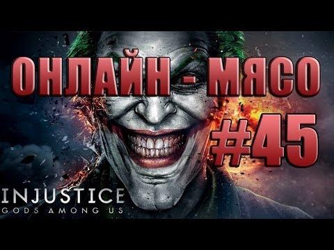 Онлайн - мясо! - Injustice Gods Among Us #45 - Танцы со Звёздами