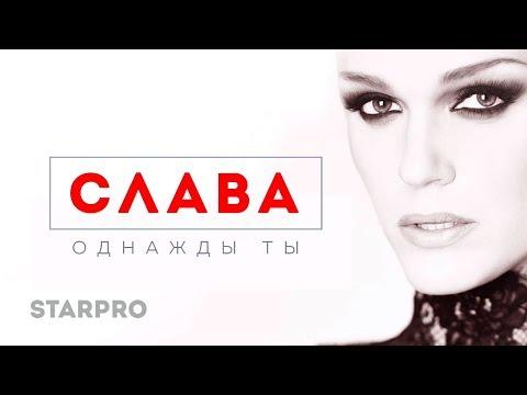 Слава  - Однажды ты (Премьера песни)