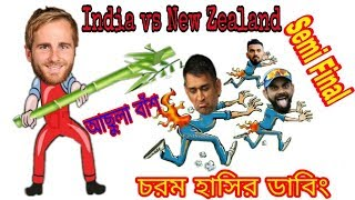 India vs New Zealand World Cup 2019 Semi Final After Match Bangla Funny Dubbing Kohli, Williamson