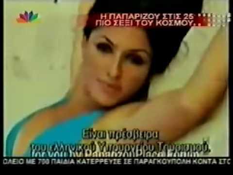 Έλενα Παπαρίζου - E Entertainment Channel Interview (Star Channel News).MP4