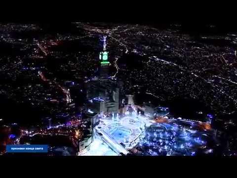 Самые большие часы в мире в Мекке
