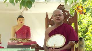 Hiru TV Samaja Sangayana | EP 534 | 2020- 04- 09