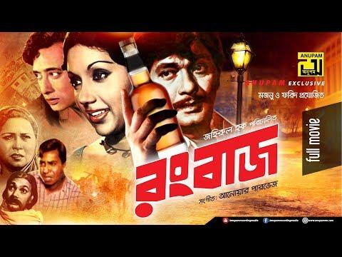 Rangbaz | রংবাজ | Razzak & Kabori | Bangla Full Movie thumbnail