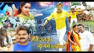 Maine unko sajan chun liya bhojpuri new movie shoo