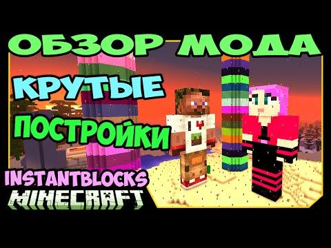 ч.257 Новые Крутые Постройки (InstantBlocks) - Обзор мода для Minecraft