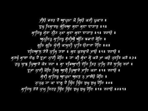 Tudh Baajh Pyare Kev Raha - Puratan Hazoori Ragi Bhai Bakshish Singh
