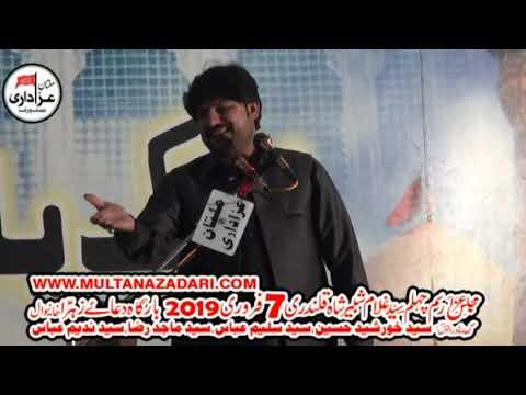 Zakir Ghulam Asghar Baloch I 7 Feb 2019 I Imam Bargah Dua E Zehra SA Chak 34/10R Khanewal