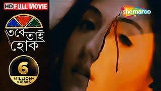 Download Tabe Tai Hok - Superhit Bengali movie - Swastika Mukherjee | Joy Sengupta | Samadarshi Dutta 3Gp Mp4