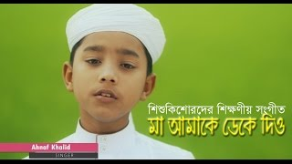 Ma Amake Deke Dio by Ahnaf Khalid | Kalarab | New Islamic Song 2017