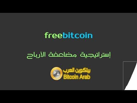 إستراتيجية مضاعفة الأرباح في موقع FreeBitco.in