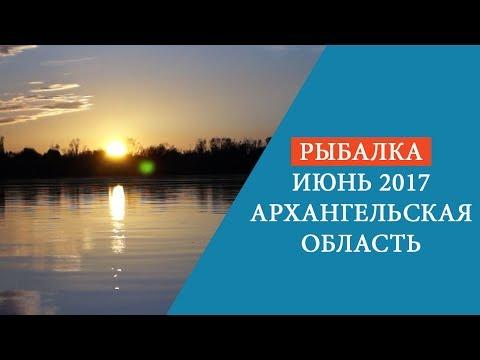 рыбалка в архангельской области видео 2016