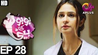 Bubu Ki Beti - Episode 28 | A Plus ᴴᴰ Drama | Abdullah Altaf, Huda, Faisal Rehman