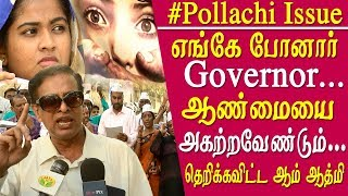 pollachi news manish pollachi baar nagraj  aam aadmi party protest in chennai tamil news live