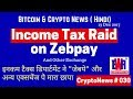 Income Tax Raid On Zebpay & other Bitcoin Exchange,  bitcoin Crypto News इनकम टैक्स का छापा -