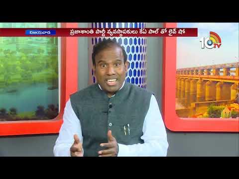 నా జీవితామే ఒక వండర్… | KA Paul Exclusive Interview | 10TV News