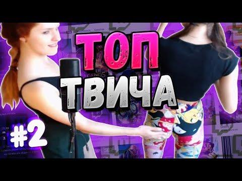 Топ Моменты с Twitch #2 | Катюха отходит после изнасилования | Новый парень Тани (gtfobae)