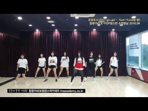 [창원TNS] 프로듀스101(7 Go Up) - Yum-Yum(얌얌) / K-POP댄스반 / 수업영상(4월)