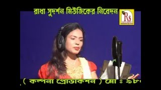 Ganeri Bhubone Saran | FOLK Song | Bengali Songs 2016 | Latika Sarkar | Rs Music | Bangla Songs