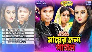 মায়ের জন্য পাগল (Mayer Jonno Pagol) | Bangla Movie Song | Andrew Kishore, Konal, Monir Khan