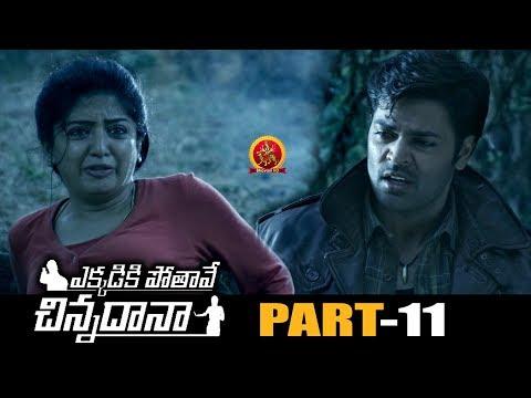 Ekkadiki Pothave Chinnadana Full Movie Part 11- 2018 Telugu Movies - Poonam Kaur, Ganesh Venkatraman