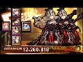 Seven Knights: Castle Rush Rachell Hell (12,2M) ft. x2 Aris MP3