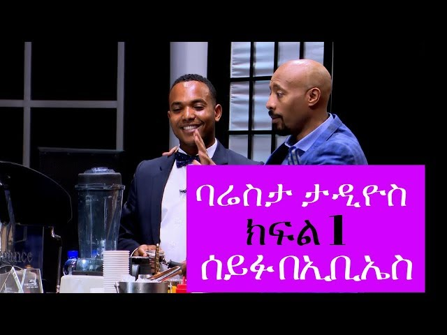Seifu on EBS: Interview With Barista Server  Tadiyos P1