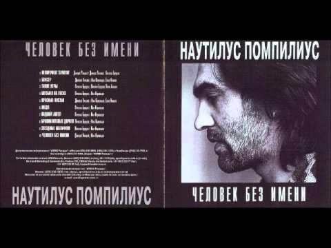 Nautilus Pompilius, Вячеслав Бутусов - Человек без имени