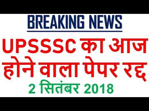 UPSSSC BREAKING NEWS- आज होने वाला पेपर रद्द || upsssc tubewell operator exam news