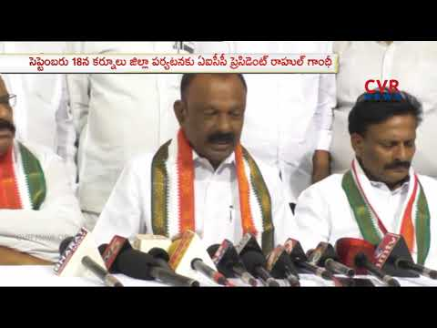AP PCC Chief Raguveera Reddy Press Meet over Rahul Tour | CVR News