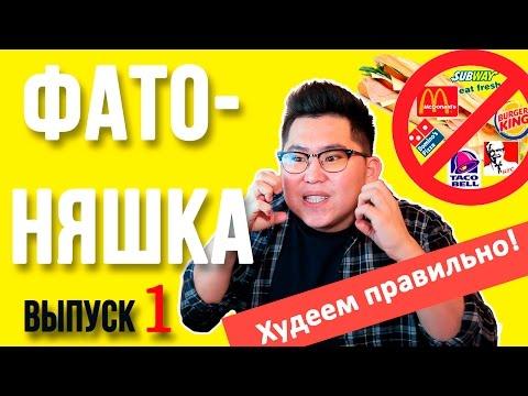 Фатоняшка: Олжик худеет...(выпуск 1)
