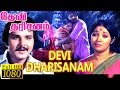 Devi Dharisanam -  Tamil Devotional Full Movie