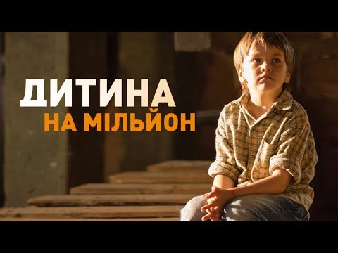 Ребенок на миллион - все серии. Мелодрама (2017)