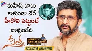 Director Teja about Mahesh Babu Nijam Movie Failure | Sita Interview | Honestly Speaking With Prabhu