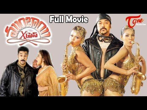 Mumbai Express - Telugu Movie -  Kamal Hasan - Manisha Koirala video