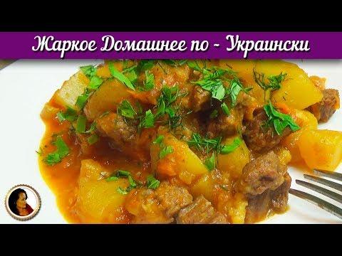 Рецепт Жаркого из Говядины. Жаркое из говядины рецепт. Жаркое Домашнее по - Украински
