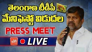 Telangana TDP Manifest Release LIVE from TDP Bhavan | L Ramana | Mahakutami