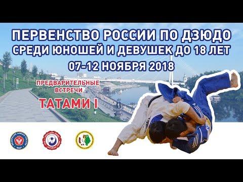 2018.11.08 T1 Первенство России по дзюдо до 18 лет. Предварительная часть.