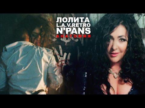 Лолита feat. N'Pans & L.A.V.Retro Анатомия pop music videos 2016