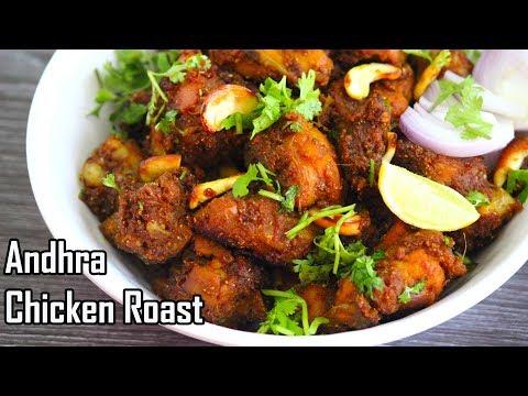 Andhra Style Chicken Roast-Spicy Andhra Kodi Vepudu Recipe