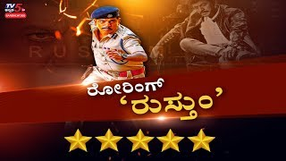 Rustum Honest Review | Dr. Shivaraj Kumar | Ravi Varma | Vivek Oberoi | Rustom | TV5 Sandalwood