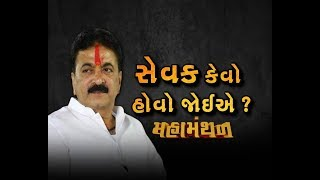 #Mahamanthan : કેવો હોવો જોઈએ સેવક ? શું આવા માર મારતા ધારાસભ્ય જોઈએ પ્રજાને છે ? | Vtv Gujarati