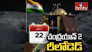 ISRO to Launch Chandrayaan-2 On July 22   hmtv
