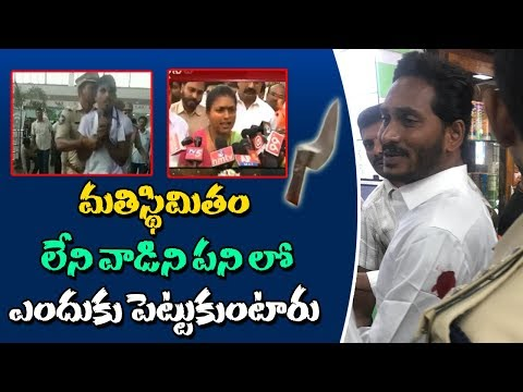 Assault on YS Jagan | YCP MLA Roja slams AP Govt and HM Nimmakayala Chinarajappa