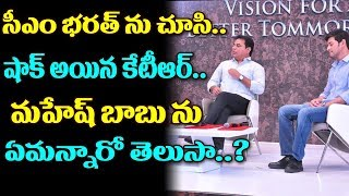 Telangana It Minister KTR Comments on Bharat Ane Nenu Movie | Mahesh Babu | Koratala Siva | TTM