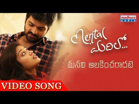 Manavi Alakincharadate Full Video Song - Mental Madhilo | Sree Vishnu | Nivetha Pethuraj