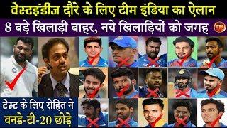 इंडीज के लिए पूरी तरह बदली टीम.. टेस्ट टीम में भी रोहित.. 8 नये खिलाड़ियों की एंट्री