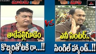 Comedian Prudhvi Raj Vs TDP Leader Devi Babu on AP Elections 2019 | Lakshm's NTR | Mirror TV Channel