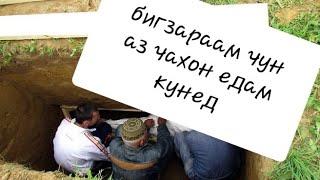 БИГЗАРАМ ЧУН АЗ ЧАХОН ЁДАМ КУНЕД (61)😥😥😥😥😥