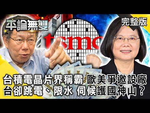 台灣-平論無雙-20210415 「台積電」晶片界稱霸 歐美爭邀設廠 台灣卻「跳電、限水」伺候「護國神山」?