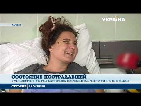 ДТП в Харькове: состояние беременной девушки улучшилось